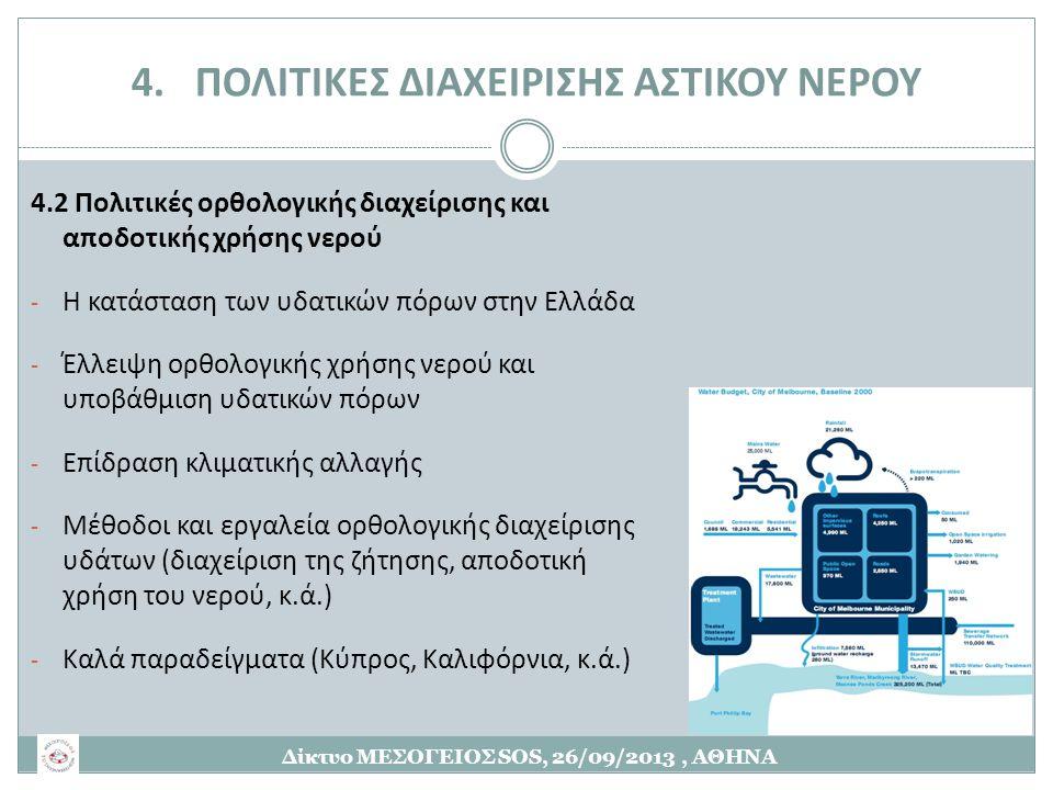 4. ΠΟΛΙΤΙΚΕΣ ΔΙΑΧΕΙΡΙΣΗΣ ΑΣΤΙΚΟΥ ΝΕΡΟΥ 4.2 Πολιτικές ορθολογικής διαχείρισης και αποδοτικής χρήσης νερού - Η κατάσταση των υδατικών πόρων στην Ελλάδα