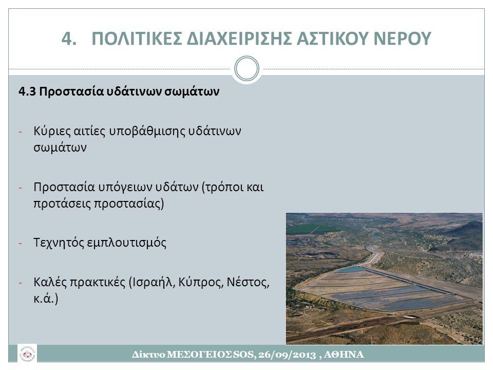 4. ΠΟΛΙΤΙΚΕΣ ΔΙΑΧΕΙΡΙΣΗΣ ΑΣΤΙΚΟΥ ΝΕΡΟΥ 4.3 Προστασία υδάτινων σωμάτων - Κύριες αιτίες υποβάθμισης υδάτινων σωμάτων - Προστασία υπόγειων υδάτων (τρόποι
