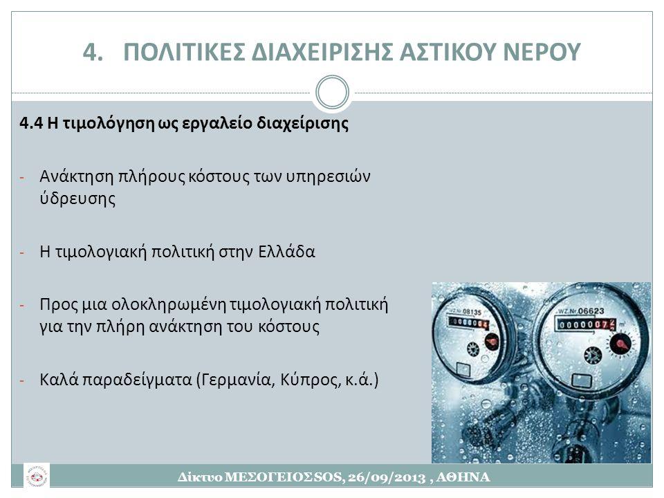 4. ΠΟΛΙΤΙΚΕΣ ΔΙΑΧΕΙΡΙΣΗΣ ΑΣΤΙΚΟΥ ΝΕΡΟΥ 4.4 Η τιμολόγηση ως εργαλείο διαχείρισης - Ανάκτηση πλήρους κόστους των υπηρεσιών ύδρευσης - Η τιμολογιακή πολι