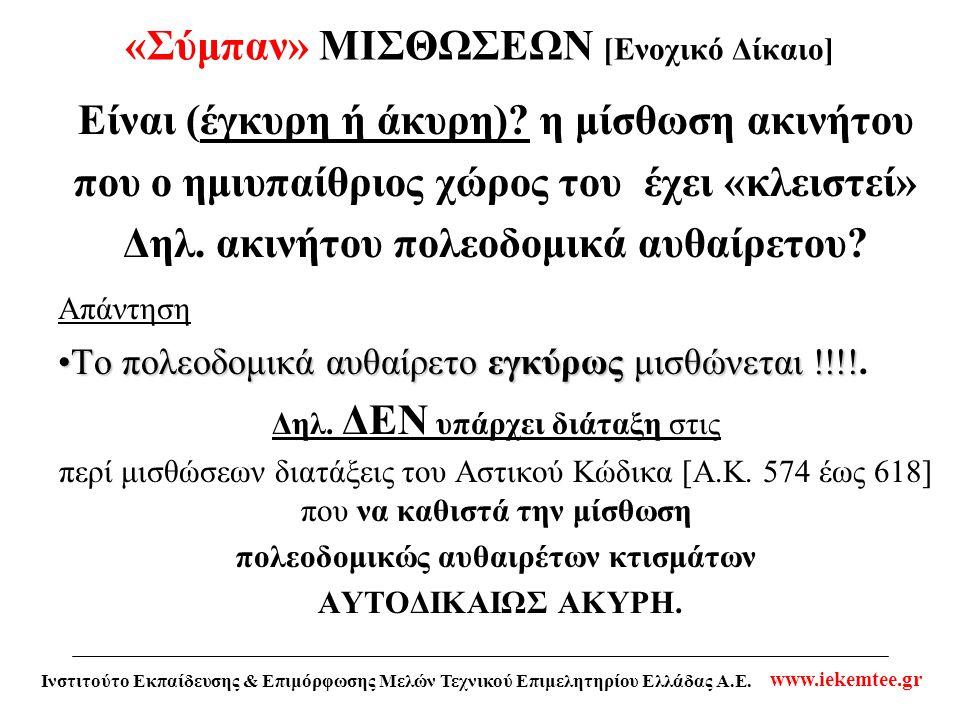 www.iekemtee.gr Ινστιτούτο Εκπαίδευσης & Επιμόρφωσης Μελών Τεχνικού Επιμελητηρίου Ελλάδας Α.Ε.