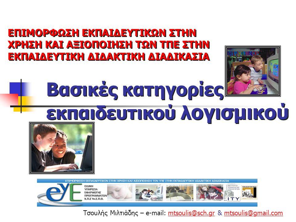 Βασικές κατηγορίες εκπαιδευτικού λ ογισμικού Τσουλής Μιλτιάδης – e-mail: mtsoulis@sch.gr & mtsoulis@gmail.commtsoulis@sch.grmtsoulis@gmail.com ΕΠΙΜΟΡΦ