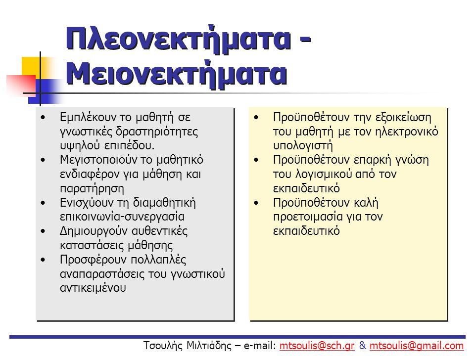 Πλεονεκτήματα - Μειονεκτήματα •Εμπλέκουν το μαθητή σε γνωστικές δραστηριότητες υψηλού επιπέδου. •Μεγιστοποιούν το μαθητικό ενδιαφέρον για μάθηση και π