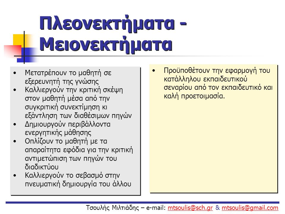 Πλεονεκτήματα - Μειονεκτήματα Τσουλής Μιλτιάδης – e-mail: mtsoulis@sch.gr & mtsoulis@gmail.commtsoulis@sch.grmtsoulis@gmail.com •Προϋποθέτουν την εφαρ