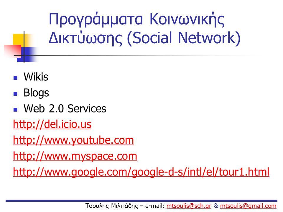 Προγράμματα Κοινωνικής Δικτύωσης (Social Network)  Wikis  Blogs  Web 2.0 Services http://del.icio.us http://www.youtube.com http://www.myspace.com