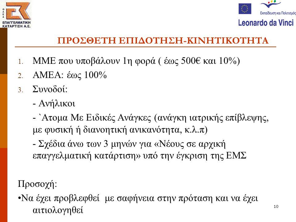 10 ΠΡΟΣΘΕΤΗ ΕΠΙΔΟΤΗΣΗ-ΚΙΝΗΤΙΚΟΤΗΤΑ 1. ΜΜΕ που υποβάλουν 1η φορά ( έως 500€ και 10%) 2.