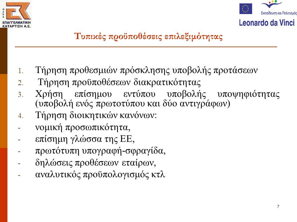 7 Τυπικές προϋποθέσεις επιλεξιμότητας 1. Τήρηση προθεσμιών πρόσκλησης υποβολής προτάσεων 2. Τήρηση προϋποθέσεων διακρατικότητας 3. Χρήση επίσημου εντύ