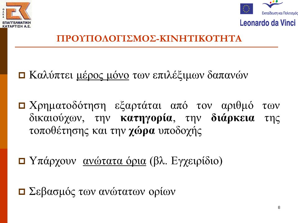 9 ΚΑΤΗΓΟΡΙΕΣ ΔΑΠΑΝΩΝ-ΚΙΝΗΤΙΚΟΤΗΤΑ 1)Διαχείριση και παρακολούθηση 2)Γλωσσική/ παιδαγωγική και πολιτισμική προετοιμασία (Λοιπά) 3)Κινητικότητα: α)έξοδα παραμονής (διαμονή, διατροφή & εσωτερικές μετακινήσεις) β)έξοδα ταξιδιού από την χώρα αποστολής στην χώρα υποδοχής και γ)δαπάνες ασφάλισης