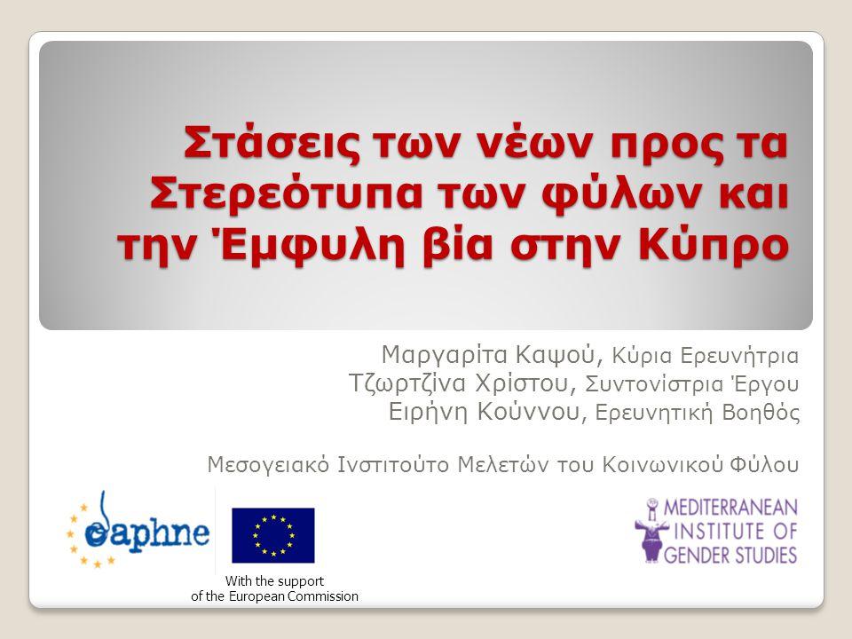 Στάσεις των νέων προς τα Στερεότυπα των φύλων και την Έμφυλη βία στην Κύπρο Μαργαρίτα Καψού, Κύρια Ερευνήτρια Τζωρτζίνα Χρίστου, Συντονίστρια Έργου Ει