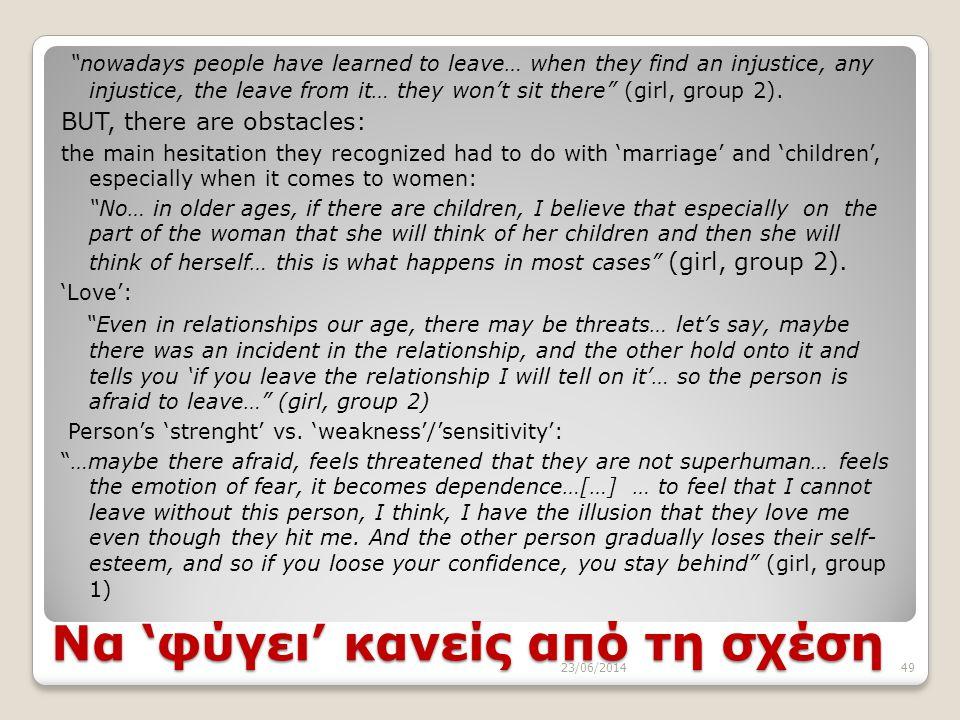 """Να 'φύγει' κανείς από τη σχέση """"nowadays people have learned to leave… when they find an injustice, any injustice, the leave from it… they won't sit t"""