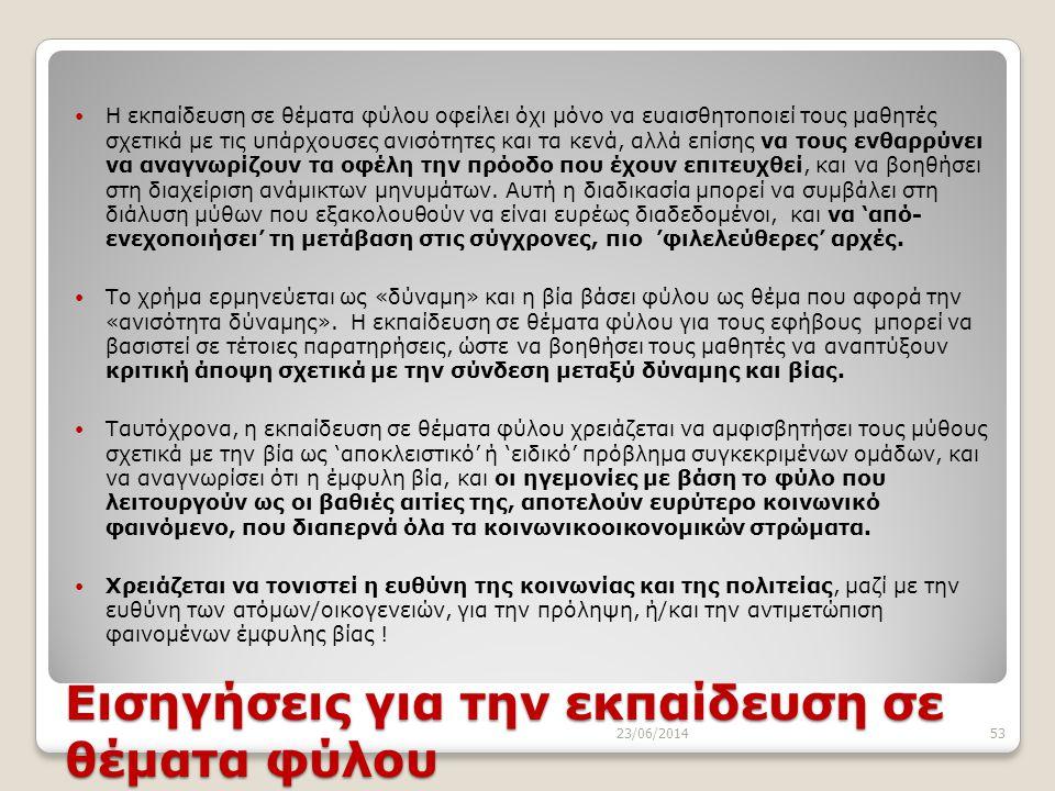 Εισηγήσεις για την εκπαίδευση σε θέματα φύλου 23/06/201453  Η εκπαίδευση σε θέματα φύλου οφείλει όχι μόνο να ευαισθητοποιεί τους μαθητές σχετικά με τ