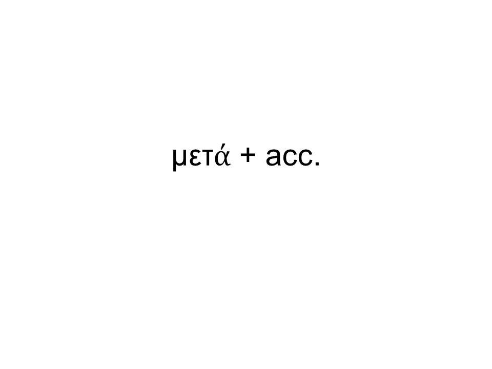 μετ ά + acc.