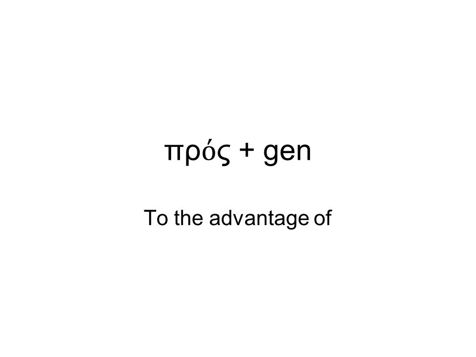 To the advantage of