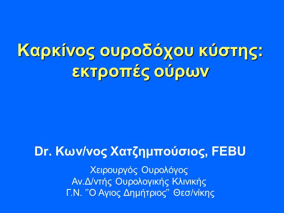 Καρκίνος ουροδόχου κύστης: εκτροπές ούρων Καρκίνος ουροδόχου κύστης: εκτροπές ούρων Dr.