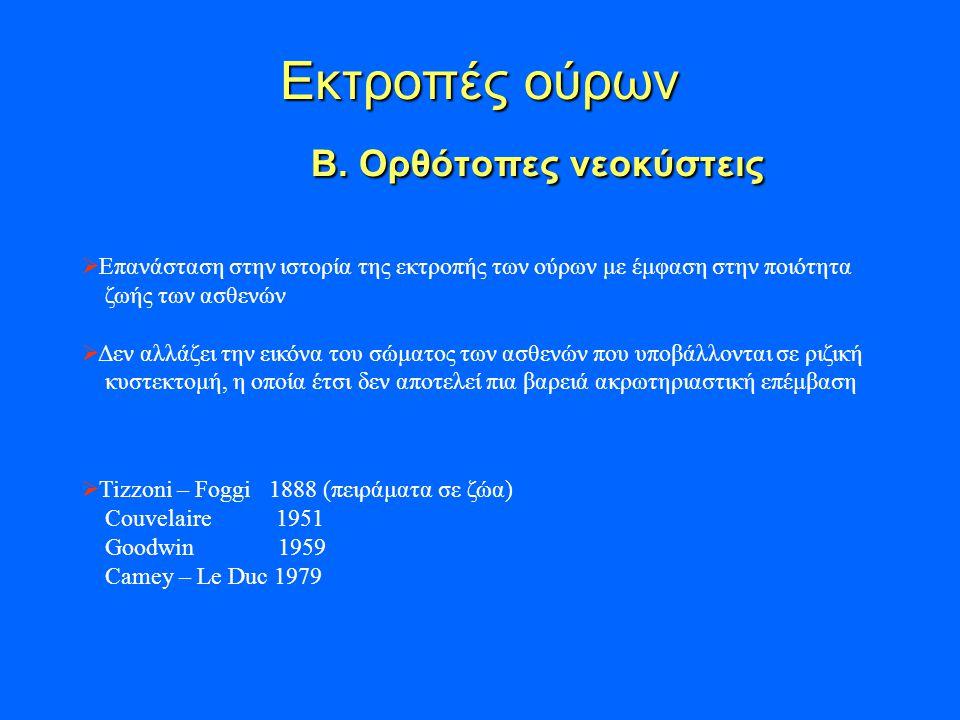 Εκτροπές ούρων Εκτροπές ούρων Β.Ορθότοπες νεοκύστεις Β.