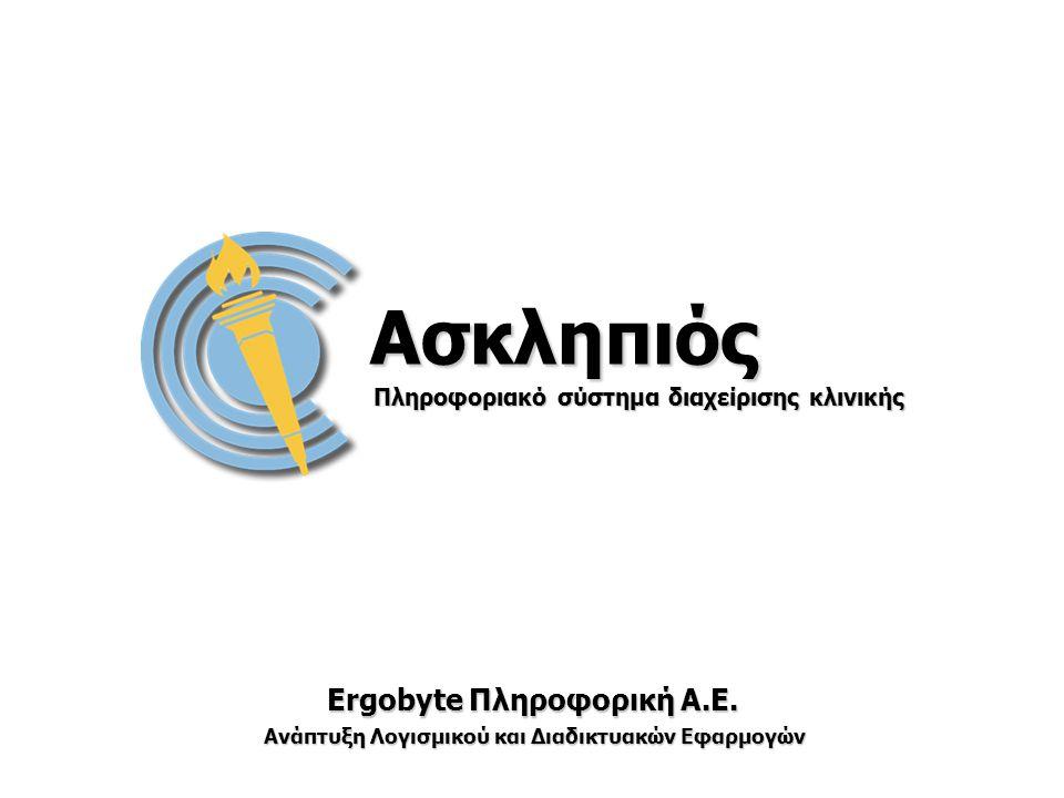 Ασκληπιός Πληροφοριακό σύστημα διαχείρισης κλινικής Ergobyte Πληροφορική Α.Ε. Ανάπτυξη Λογισμικού και Διαδικτυακών Εφαρμογών