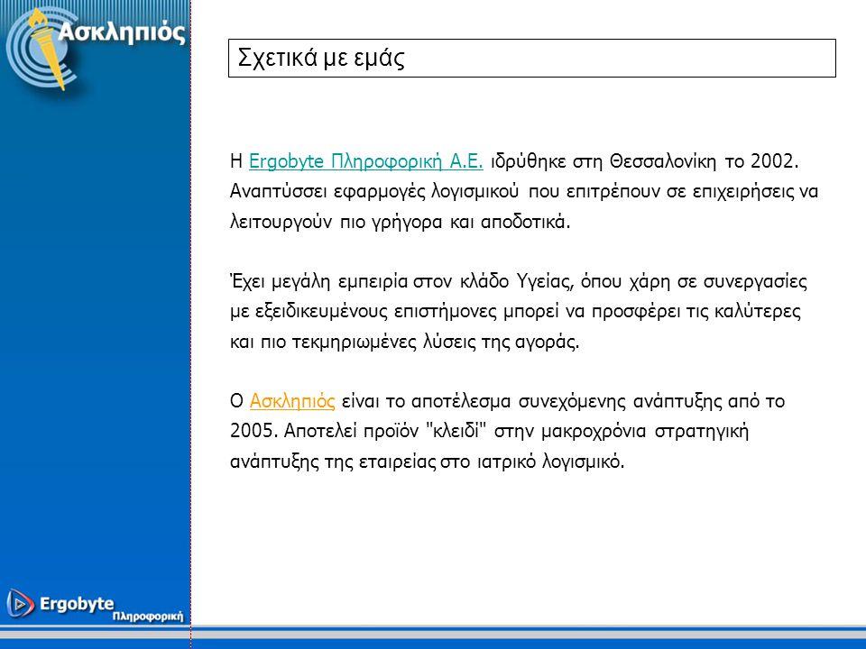 Η Ergobyte Πληροφορική Α.Ε. ιδρύθηκε στη Θεσσαλονίκη το 2002. Αναπτύσσει εφαρμογές λογισμικού που επιτρέπουν σε επιχειρήσεις να λειτουργούν πιο γρήγορ
