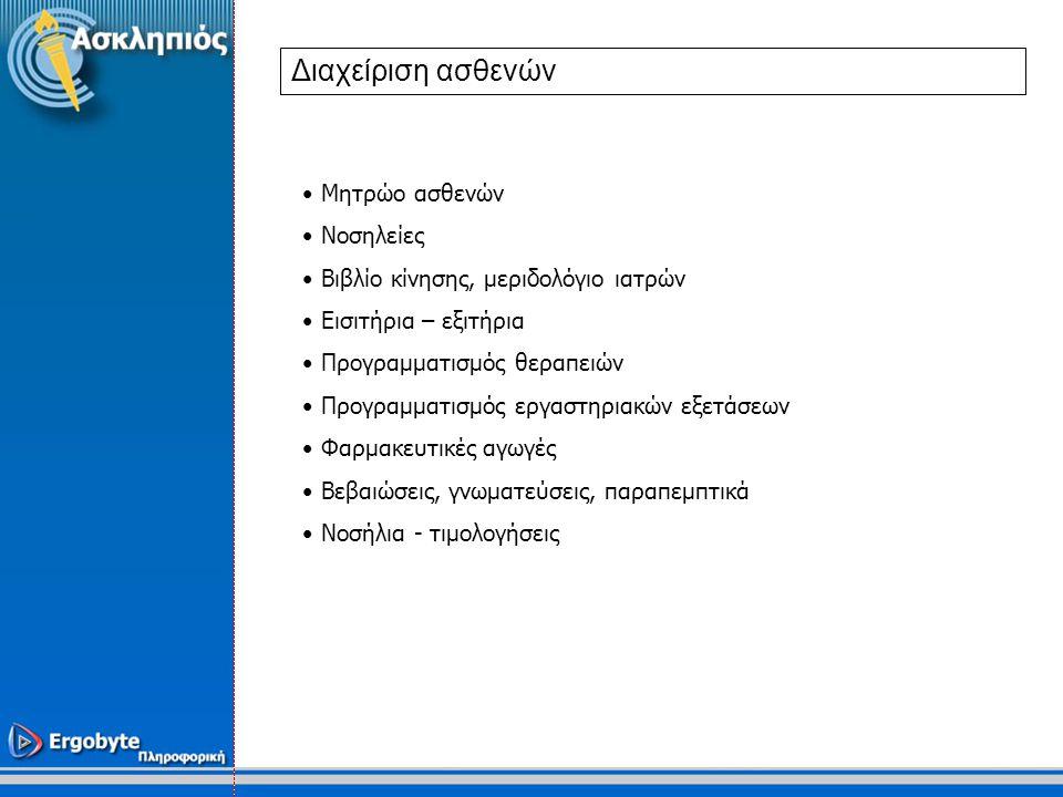 • • Χορήγηση χάπι-προς-χάπι φαρμακευτικών αγωγών • • Παραγωγή ημερήσιων συνταγών • • Παρακολούθηση αποθέματος φαρμάκων και υγ.