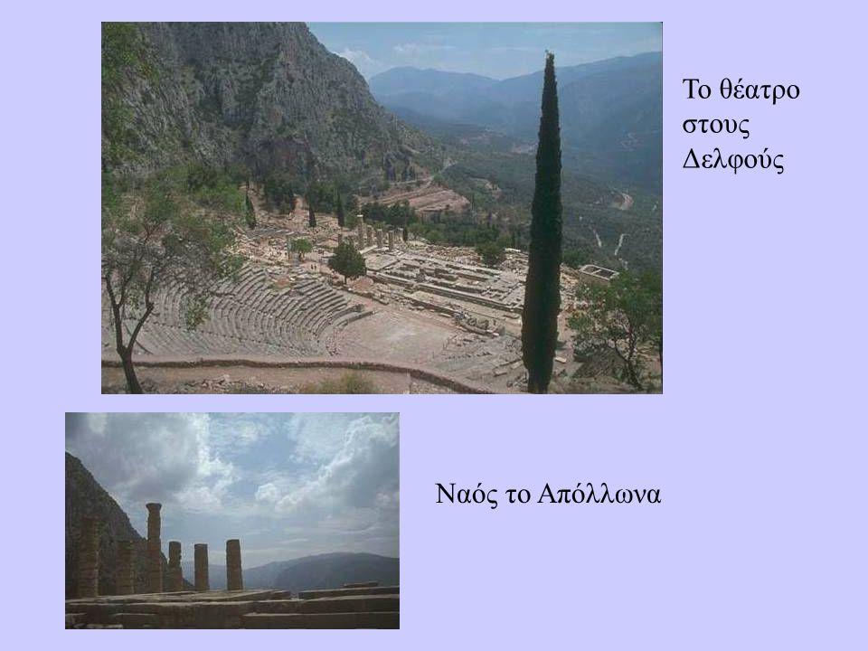 Ναός το Απόλλωνα Το θέατρο στους Δελφούς