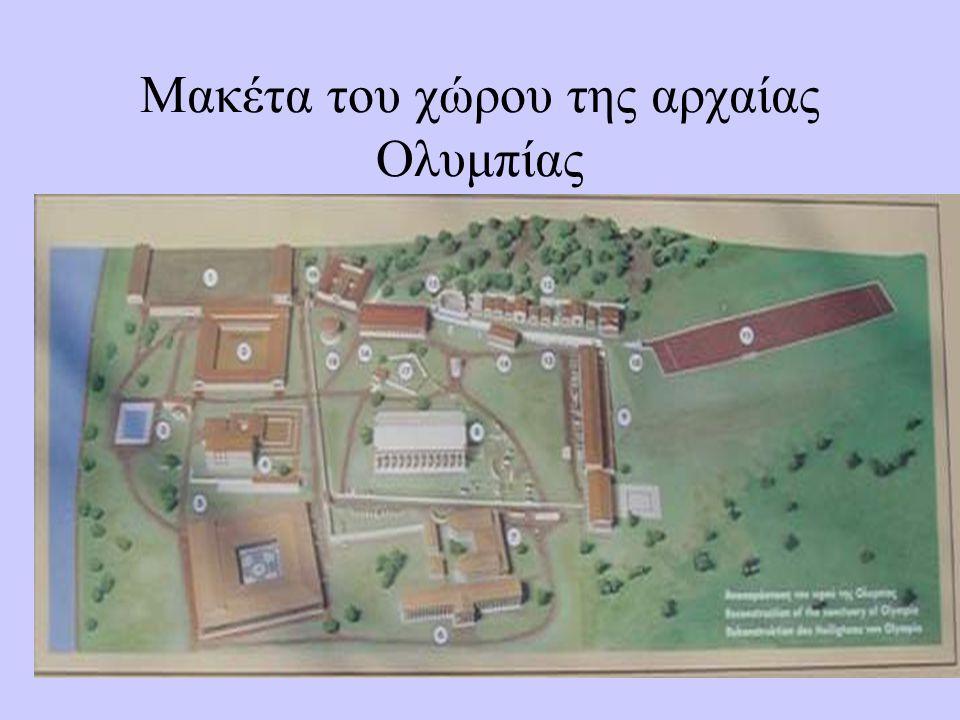 Μακέτα του χώρου της αρχαίας Ολυμπίας