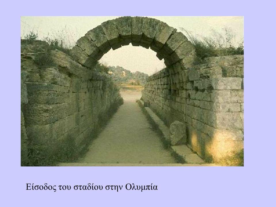 Είσοδος του σταδίου στην Ολυμπία