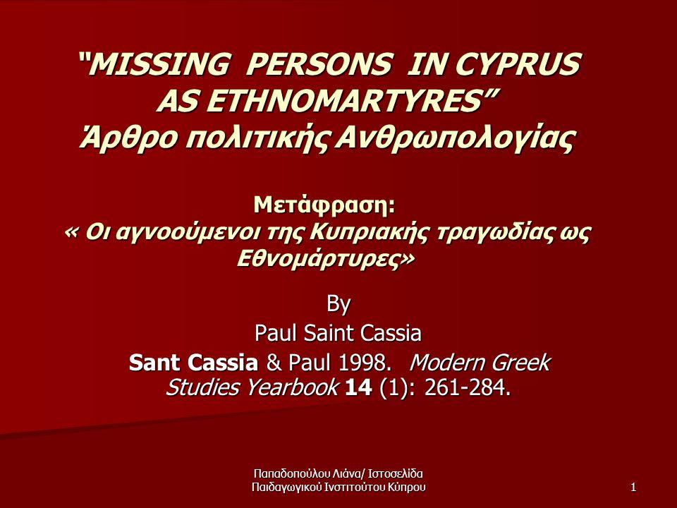 Παπαδοπούλου Λιάνα/ Ιστοσελίδα Παιδαγωγικού Ινστιτούτου Κύπρου12  Tρίτο, εντοπίζει πως το αίτημα της επιστροφής των εναπομεινάντων μεταποιεί αυτόματα τα πρόσωπα αυτά σε «εθνομάρτυρες», σε μάρτυρες δηλαδή του έθνους.