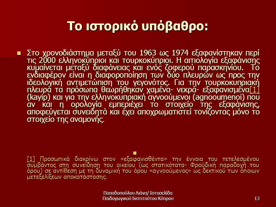 Παπαδοπούλου Λιάνα/ Ιστοσελίδα Παιδαγωγικού Ινστιτούτου Κύπρου13 Το ιστορικό υπόβαθρο:  Στο χρονοδιάστημα μεταξύ του 1963 ως 1974 εξαφανίστηκαν περί τις 2000 ελληνοκύπριοι και τουρκοκύπριοι.