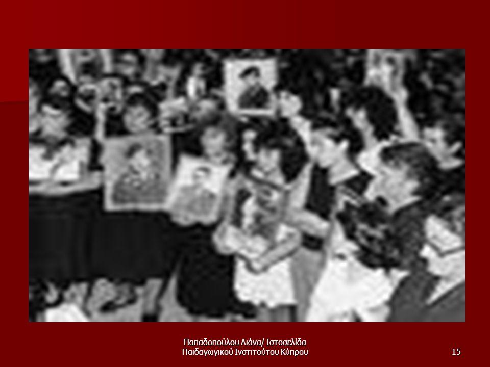 Παπαδοπούλου Λιάνα/ Ιστοσελίδα Παιδαγωγικού Ινστιτούτου Κύπρου15