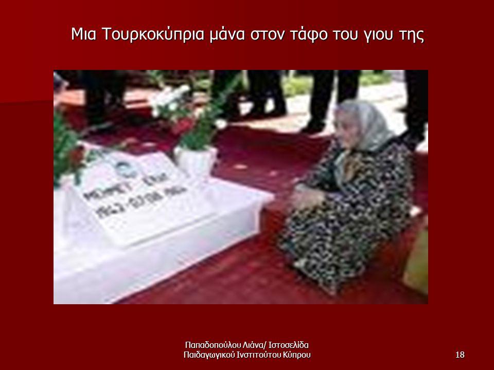 Παπαδοπούλου Λιάνα/ Ιστοσελίδα Παιδαγωγικού Ινστιτούτου Κύπρου18 Μια Τουρκοκύπρια μάνα στον τάφο του γιου της
