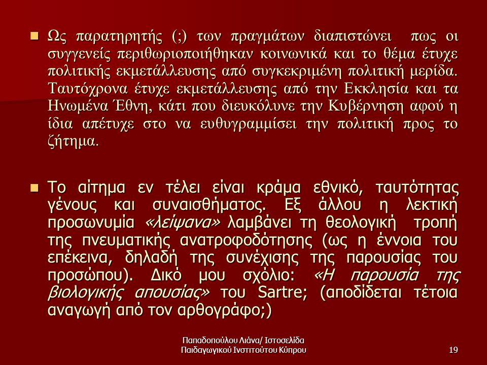 Παπαδοπούλου Λιάνα/ Ιστοσελίδα Παιδαγωγικού Ινστιτούτου Κύπρου19  Ως παρατηρητής (;) των πραγμάτων διαπιστώνει πως οι συγγενείς περιθωριοποιήθηκαν κοινωνικά και το θέμα έτυχε πολιτικής εκμετάλλευσης από συγκεκριμένη πολιτική μερίδα.