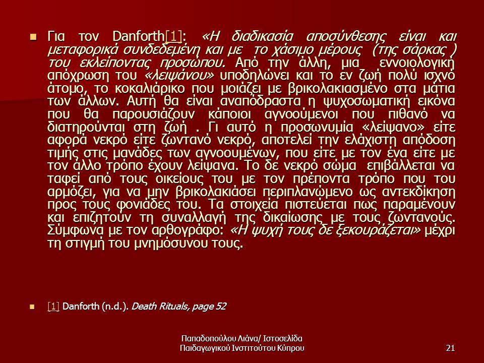 Παπαδοπούλου Λιάνα/ Ιστοσελίδα Παιδαγωγικού Ινστιτούτου Κύπρου21  Για τον Danforth[1]: «Η διαδικασία αποσύνθεσης είναι και μεταφορικά συνδεδεμένη και με το χάσιμο μέρους (της σάρκας ) του εκλείποντας προσώπου.