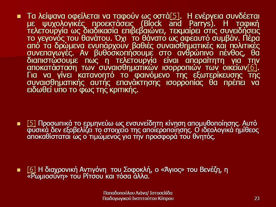 Παπαδοπούλου Λιάνα/ Ιστοσελίδα Παιδαγωγικού Ινστιτούτου Κύπρου23  Τα λείψανα οφείλεται να ταφούν ως οστά[5].