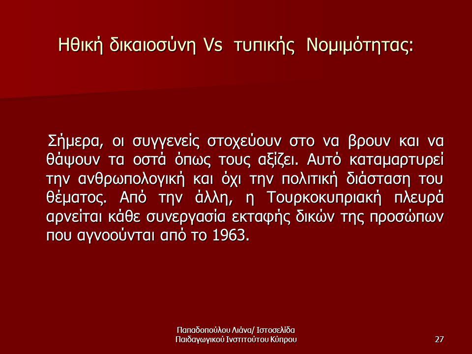 Παπαδοπούλου Λιάνα/ Ιστοσελίδα Παιδαγωγικού Ινστιτούτου Κύπρου27 Ηθική δικαιοσύνη Vs τυπικής Νομιμότητας: Σήμερα, οι συγγενείς στοχεύουν στο να βρουν και να θάψουν τα οστά όπως τους αξίζει.
