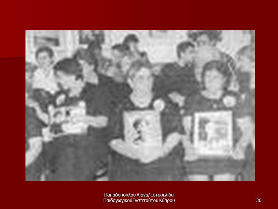 Παπαδοπούλου Λιάνα/ Ιστοσελίδα Παιδαγωγικού Ινστιτούτου Κύπρου30