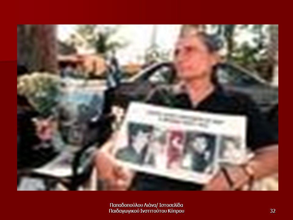 Παπαδοπούλου Λιάνα/ Ιστοσελίδα Παιδαγωγικού Ινστιτούτου Κύπρου32