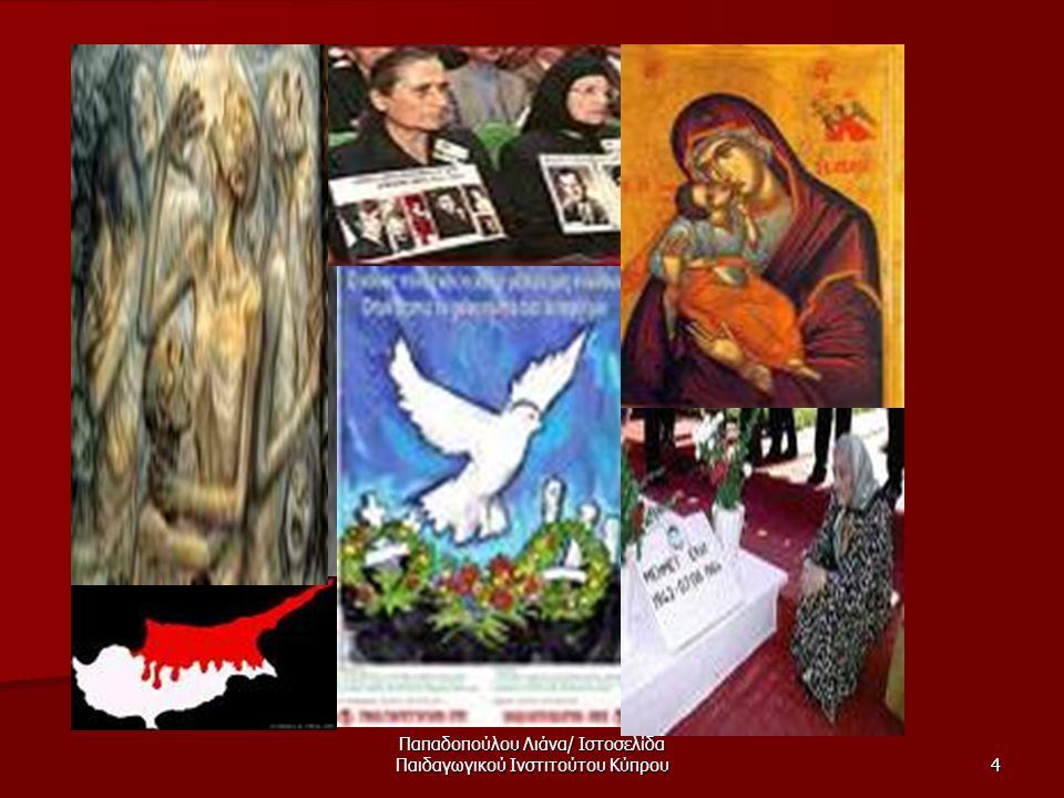Παπαδοπούλου Λιάνα/ Ιστοσελίδα Παιδαγωγικού Ινστιτούτου Κύπρου35 Δεν ξέρω αν όσα δεν κατάφερε η πολιτική, το καταφέρει κάποτε η ενσυναίσθηση…