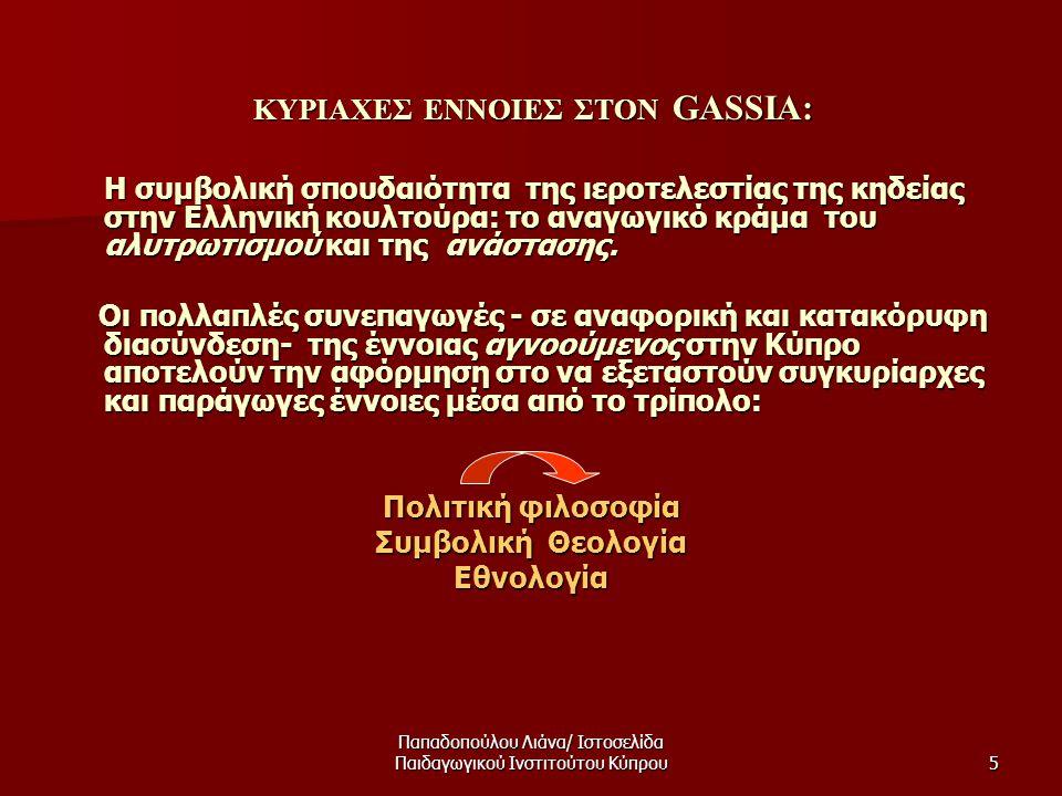 Παπαδοπούλου Λιάνα/ Ιστοσελίδα Παιδαγωγικού Ινστιτούτου Κύπρου36 Το ανθρωπολογικό ενδιαφέρον του Cassia για το ζήτημα έχει και συνέχεια: Το ανθρωπολογικό ενδιαφέρον του Cassia για το ζήτημα έχει και συνέχεια:  Sant Cassia, P.