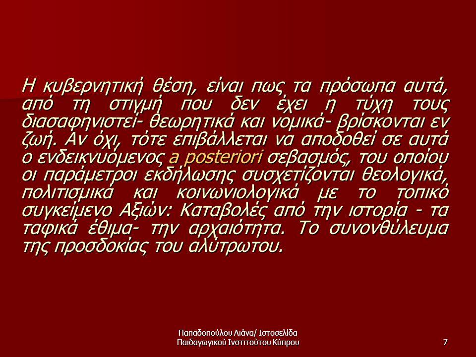 Παπαδοπούλου Λιάνα/ Ιστοσελίδα Παιδαγωγικού Ινστιτούτου Κύπρου7 Η κυβερνητική θέση, είναι πως τα πρόσωπα αυτά, από τη στιγμή που δεν έχει η τύχη τους διασαφηνιστεί- θεωρητικά και νομικά- βρίσκονται εν ζωή.