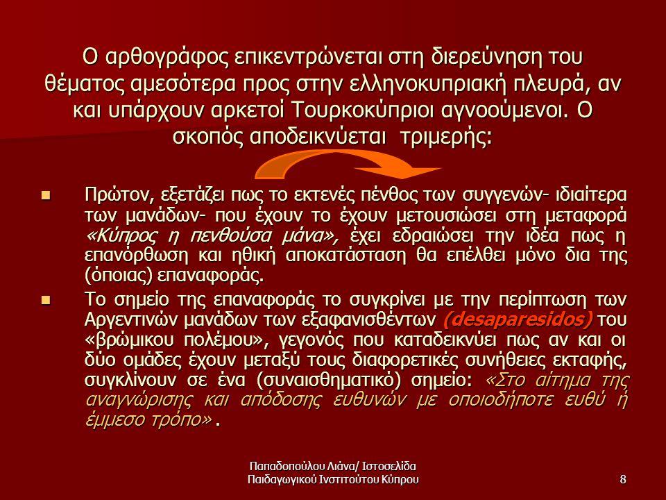 Παπαδοπούλου Λιάνα/ Ιστοσελίδα Παιδαγωγικού Ινστιτούτου Κύπρου29 Οι 806 Τουρκοκύπριοι: