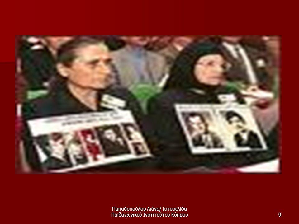 Παπαδοπούλου Λιάνα/ Ιστοσελίδα Παιδαγωγικού Ινστιτούτου Κύπρου20  ΣΗΜΕΙΑ: Η έννοια «Λείψανα» στην ελληνοχριστιανική παράδοση: Η έννοια «Λείψανα» στην ελληνοχριστιανική παράδοση: Πρόκειται για τα οστέινα υπολείμματα των οσίων και θρησκευτικών μαρτύρων με θαυματουργικές ιδιότητες ή ακόμα και μοναχών.