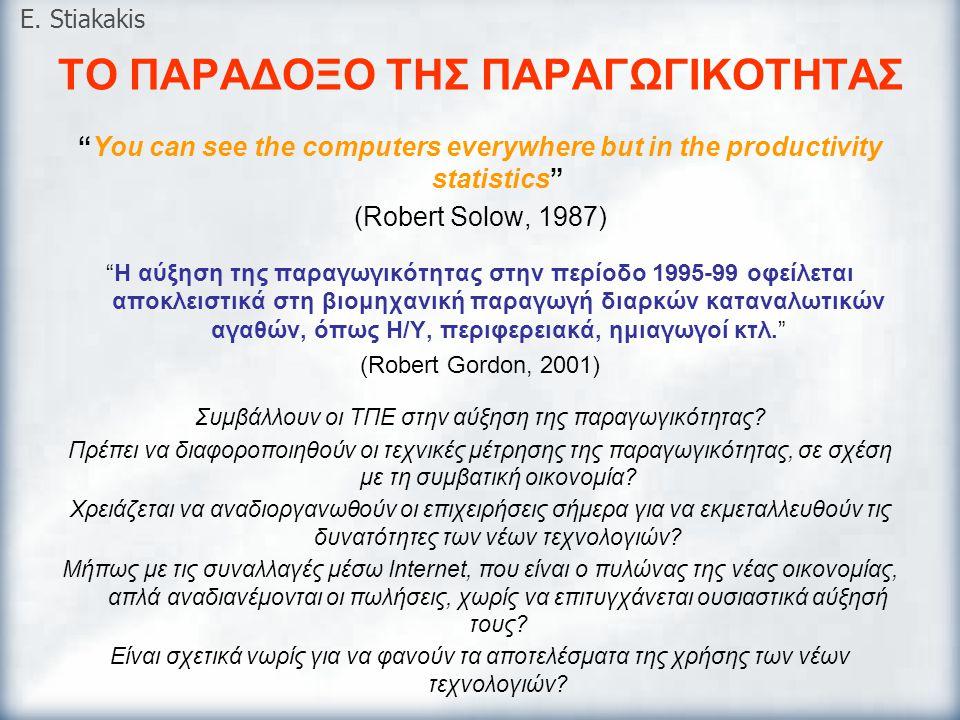 """ΤΟ ΠΑΡΑΔΟΞΟ ΤΗΣ ΠΑΡΑΓΩΓΙΚΟΤΗΤΑΣ """"You can see the computers everywhere but in the productivity statistics"""" (Robert Solow, 1987) """"Η αύξηση της παραγωγικ"""