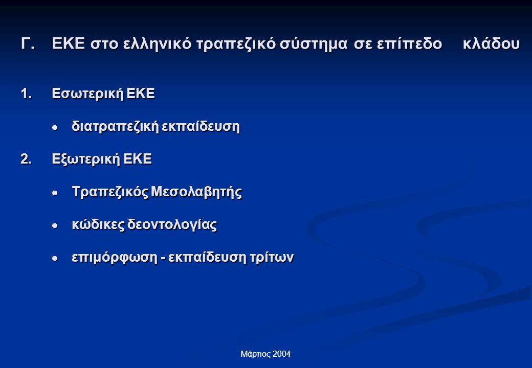 Μάρτιος 2004 Γ.ΕΚΕ στο ελληνικό τραπεζικό σύστημα σε επίπεδο κλάδου 1.Εσωτερική ΕΚΕ  διατραπεζική εκπαίδευση 2.Εξωτερική ΕΚΕ  Τραπεζικός Μεσολαβητής  κώδικες δεοντολογίας  επιμόρφωση - εκπαίδευση τρίτων