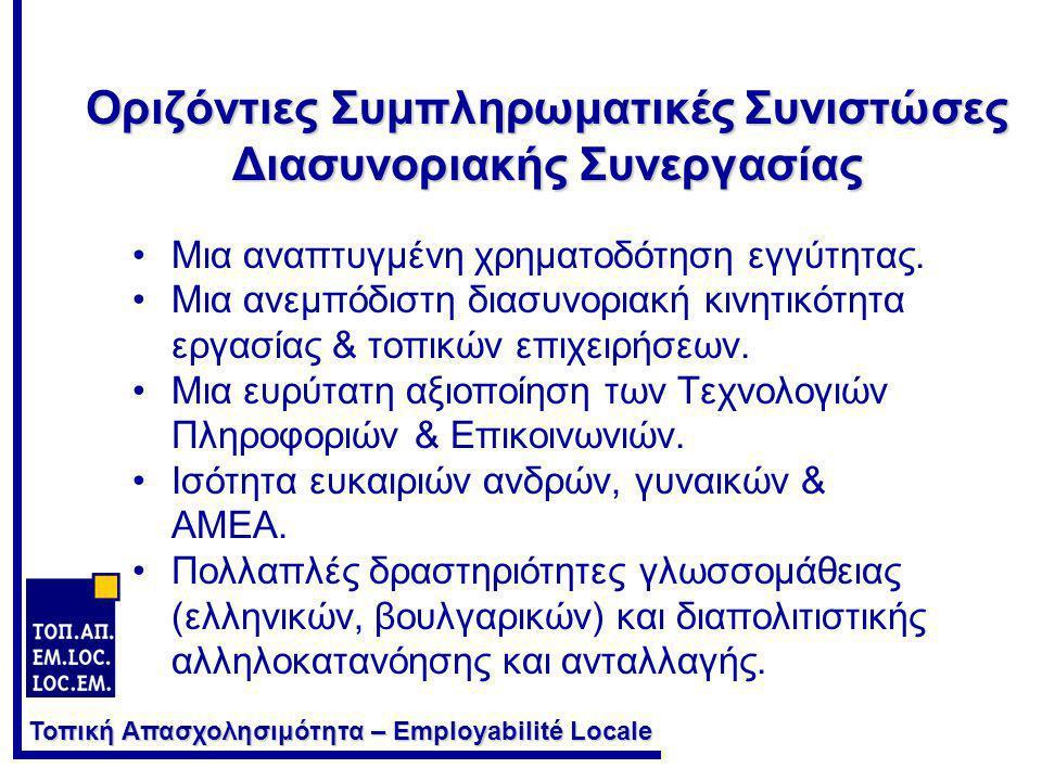 Τοπική Απασχολησιμότητα – Employabilité Locale Οριζόντιες Συμπληρωματικές Συνιστώσες Διασυνοριακής Συνεργασίας •Μια αναπτυγμένη χρηματοδότηση εγγύτητα