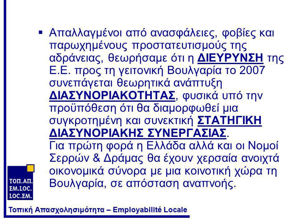 Τοπική Απασχολησιμότητα – Employabilité Locale  Απαλλαγμένοι από ανασφάλειες, φοβίες και παρωχημένους προστατευτισμούς της αδράνειας, θεωρήσαμε ότι η