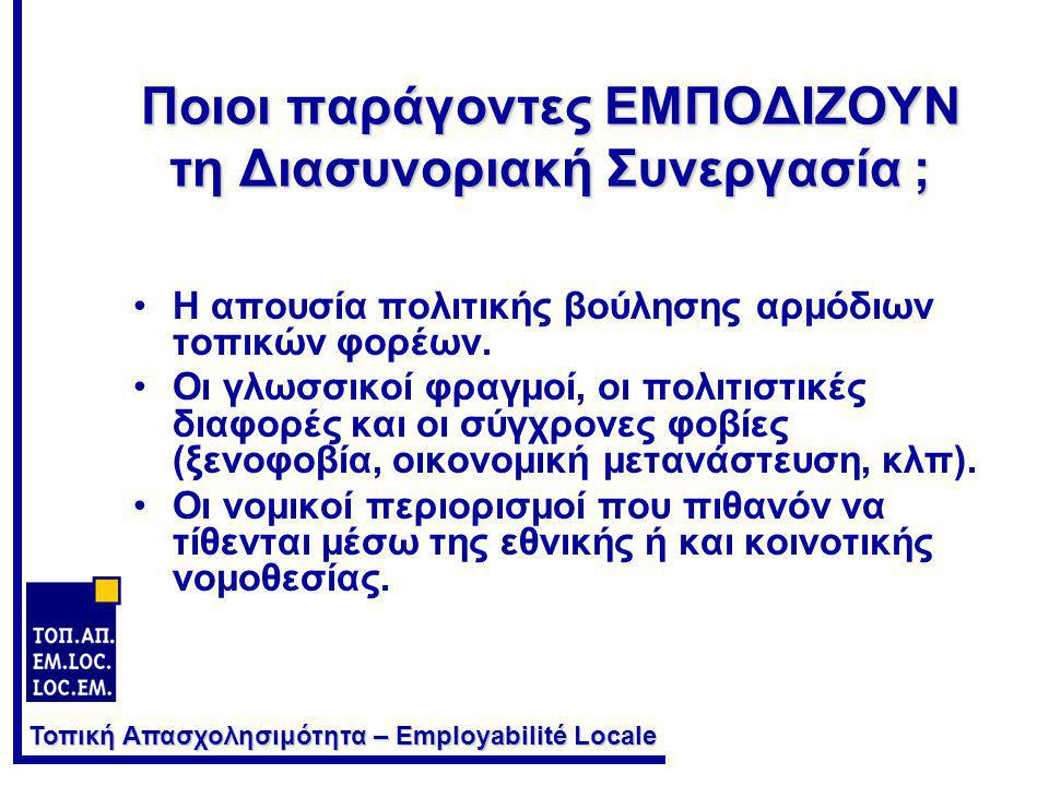 Τοπική Απασχολησιμότητα – Employabilité Locale Ποιοι παράγοντες ΕΜΠΟΔΙΖΟΥΝ τη Διασυνοριακή Συνεργασία ; •Η απουσία πολιτικής βούλησης αρμόδιων τοπικών