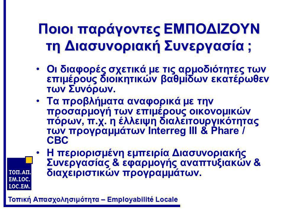 Τοπική Απασχολησιμότητα – Employabilité Locale Ποιοι παράγοντες ΕΜΠΟΔΙΖΟΥΝ τη Διασυνοριακή Συνεργασία ; •Οι διαφορές σχετικά με τις αρμοδιότητες των ε