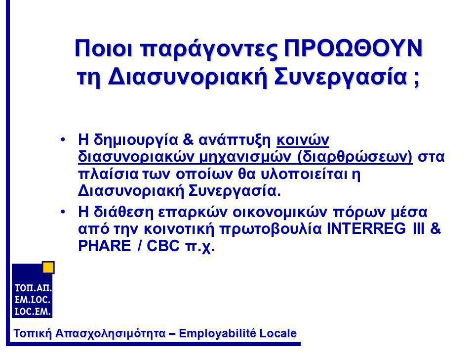 Τοπική Απασχολησιμότητα – Employabilité Locale Ποιοι παράγοντες ΠΡΟΩΘΟΥΝ τη Διασυνοριακή Συνεργασία ; •Η δημιουργία & ανάπτυξη κοινών διασυνοριακών μη