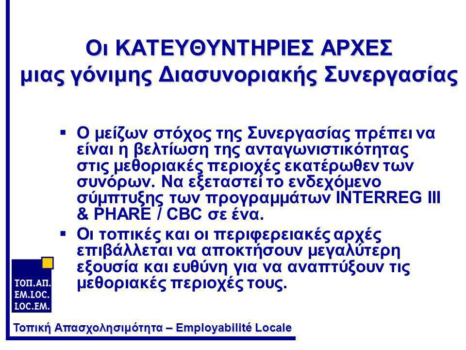 Τοπική Απασχολησιμότητα – Employabilité Locale Οι ΚΑΤΕΥΘΥΝΤΗΡΙΕΣ ΑΡΧΕΣ μιας γόνιμης Διασυνοριακής Συνεργασίας  Ο μείζων στόχος της Συνεργασίας πρέπει να είναι η βελτίωση της ανταγωνιστικότητας στις μεθοριακές περιοχές εκατέρωθεν των συνόρων.