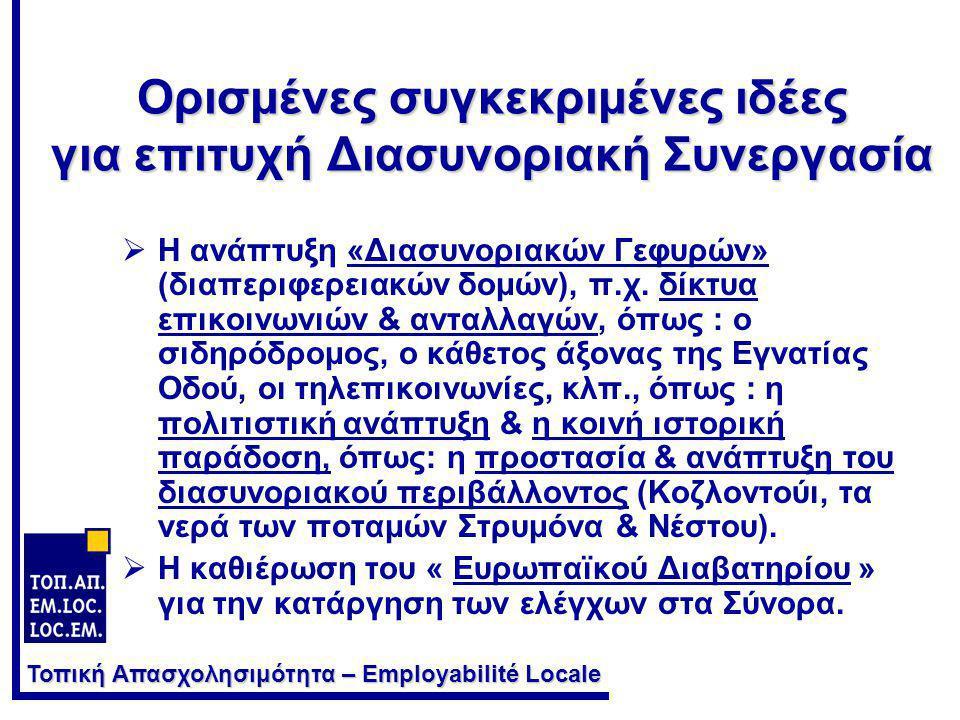 Τοπική Απασχολησιμότητα – Employabilité Locale Ορισμένες συγκεκριμένες ιδέες για επιτυχή Διασυνοριακή Συνεργασία  Η ανάπτυξη «Διασυνοριακών Γεφυρών»