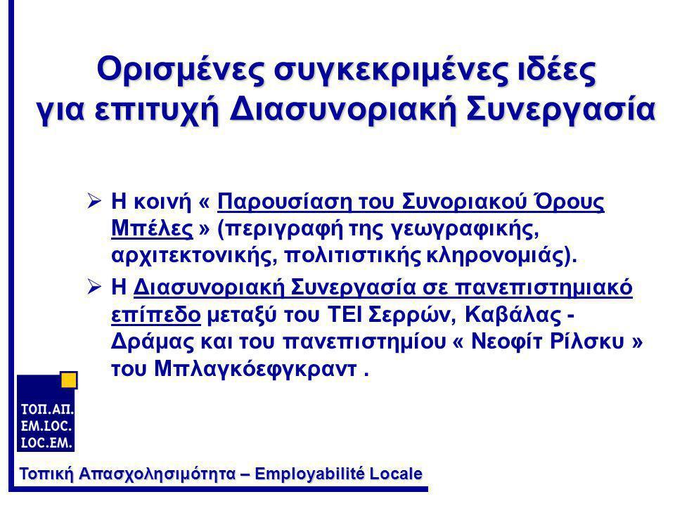 Τοπική Απασχολησιμότητα – Employabilité Locale Ορισμένες συγκεκριμένες ιδέες για επιτυχή Διασυνοριακή Συνεργασία  Η κοινή « Παρουσίαση του Συνοριακού
