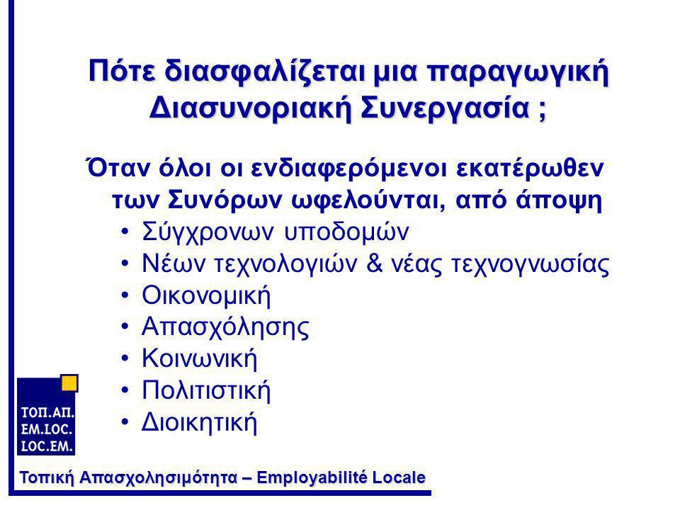 Τοπική Απασχολησιμότητα – Employabilité Locale Πότε διασφαλίζεται μια παραγωγική Διασυνοριακή Συνεργασία ; Όταν όλοι οι ενδιαφερόμενοι εκατέρωθεν των